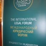 Международный юридический форум АТР Владивосток
