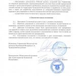 соглашение о сотрудничестве 4