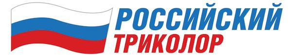 Российский-триколор