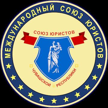 Союз юристов Чувашской Республики