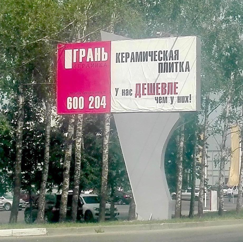 Ненадлежащая реклама Чебоксары