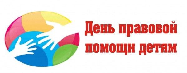 День правовой помощи детям Чебоксары