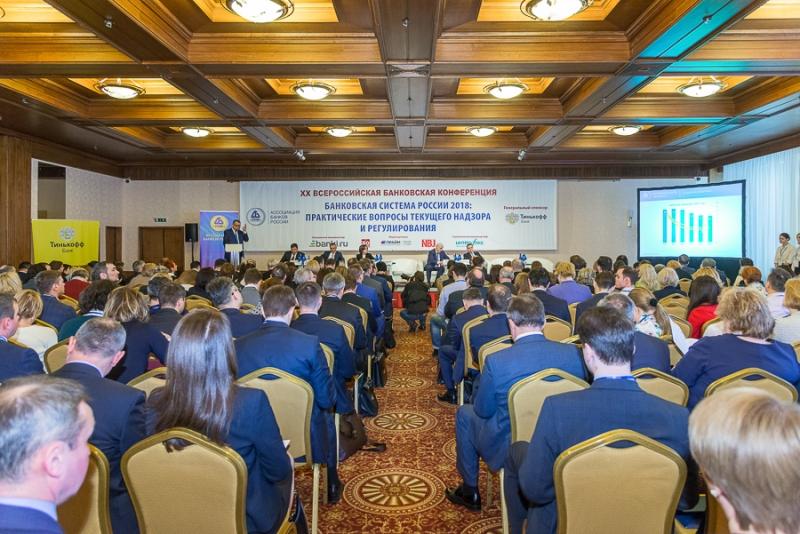 ХХ Всероссийская банковская конференция1