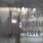 Московский финансовый форум 2018 Чебоксары