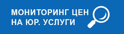 Мониторинг цен на юридические услуги в Чувашской Республике