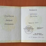 Председатель международного союза юристов орден дружбы