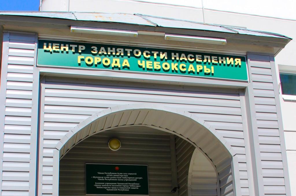 Юристы центр занятости чебоксары