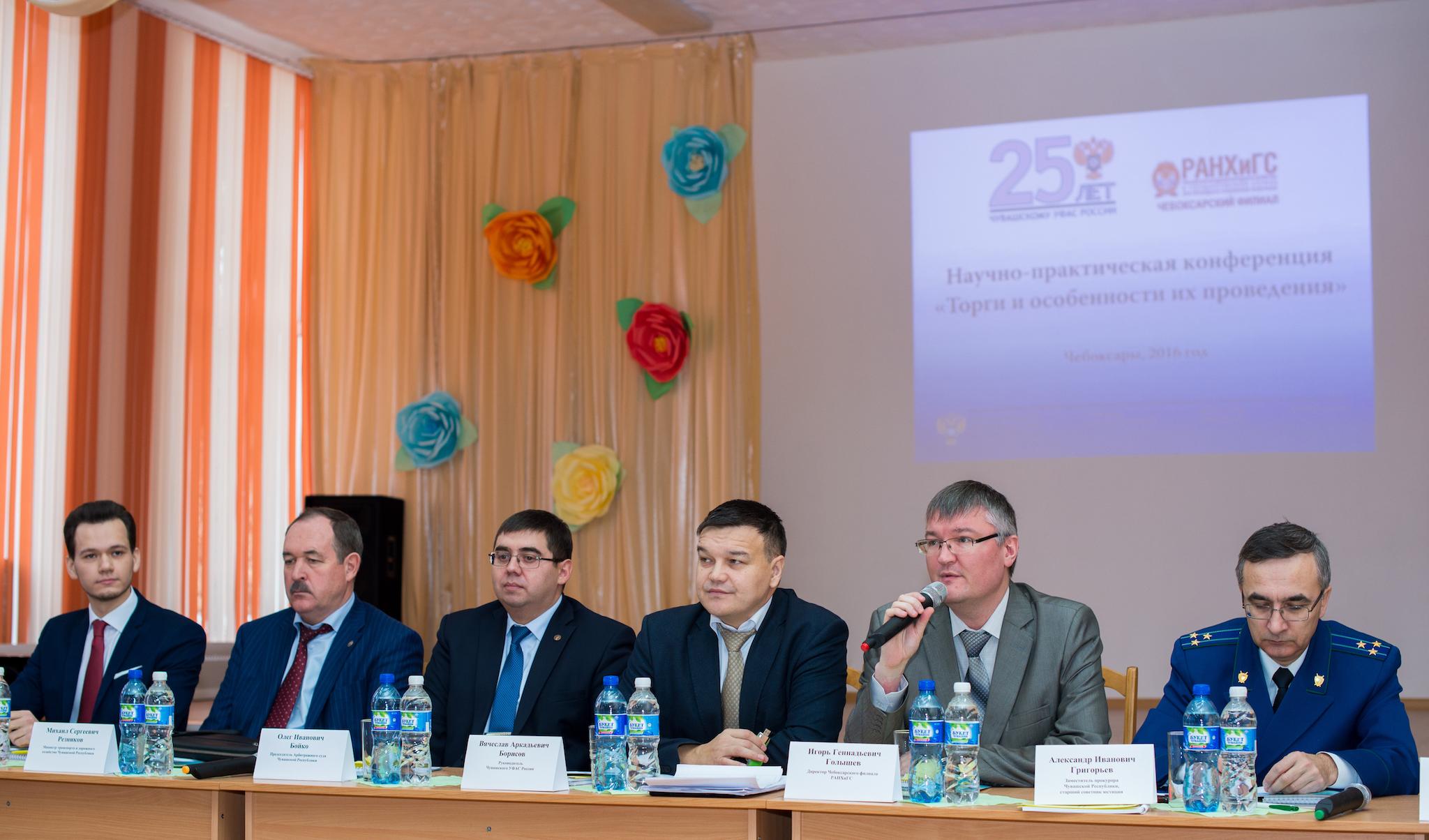 Президиум научно-практической конференции «Торги и особенности их проведения», 2016 год.